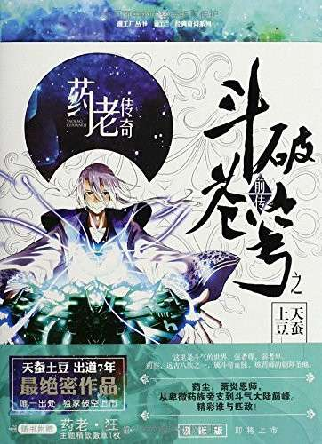 READ ONLINE] Battle Through the Heavens Prequel – The Legend of Yao